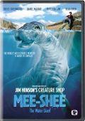"""Постер 1 из 1 из фильма """"Динозавр Ми-Ши: хозяин озера"""" /Mee-Shee: The Water Giant/ (2005)"""