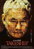 """Постер 1 из 1 из фильма """"Такешиз"""" /Takeshis'/ (2006)"""