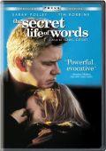 Тайная жизнь слов