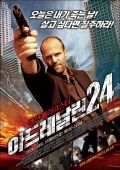 "Постер 7 из 9 из фильма ""Адреналин"" /Crank/ (2006)"