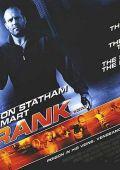 "Постер 8 из 9 из фильма ""Адреналин"" /Crank/ (2006)"