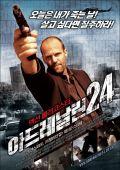 "Постер 2 из 9 из фильма ""Адреналин"" /Crank/ (2006)"