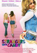 Незнакомцы с конфеткой