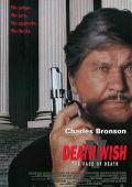 """Постер 1 из 1 из фильма """"Жажда смерти 5: Обличье смерти"""" /Death Wish V: The Face of Death/ (1994)"""