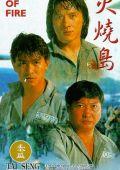 """Постер 3 из 3 из фильма """"Остров огня"""" /Huo shao dao/ (1990)"""