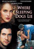 """Постер 1 из 1 из фильма """"Где покоится зло"""" /Where Sleeping Dogs Lie/ (1991)"""
