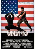 """Постер 4 из 4 из фильма """"Американский ниндзя"""" /American Ninja/ (1985)"""