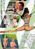 """Постер 2 из 18 из фильма """"Казино Рояль"""" /Casino Royale/ (1967)"""