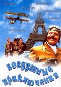 Эти великолепные мужчины в их летающих машинах, или Как я перелетел из Лондона в Париж за 25 часов 11 минут