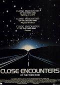 """Постер 1 из 1 из фильма """"Близкие контакты третьей степени"""" /Close Encounters of the Third Kind/ (1977)"""