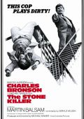 "Постер 1 из 1 из фильма ""Хладнокровный убийца"" /Ein Mann geht über Leichen/ (1973)"