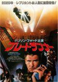 """Постер 26 из 26 из фильма """"Бегущий по лезвию"""" /Blade Runner/ (1982)"""