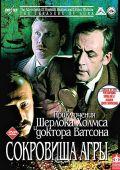 Приключения Шерлока Холмса и доктора Ватсона: сокровища Агры (1983)
