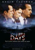 Тринадцать дней