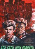 """Постер 1 из 1 из фильма """"Аты-баты, шли солдаты..."""" (1976)"""