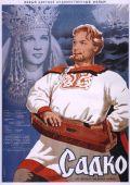 "Постер 1 из 7 из фильма ""Садко"" (1952)"