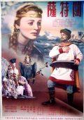 "Постер 7 из 7 из фильма ""Садко"" (1952)"