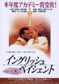 """Постер 12 из 16 из фильма """"Английский пациент"""" /The English Patient/ (1996)"""