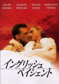 """Постер 13 из 16 из фильма """"Английский пациент"""" /The English Patient/ (1996)"""