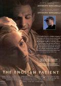 """Постер 15 из 16 из фильма """"Английский пациент"""" /The English Patient/ (1996)"""