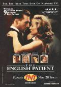 """Постер 16 из 16 из фильма """"Английский пациент"""" /The English Patient/ (1996)"""