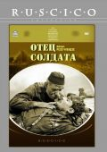 Отец солдата /Djariskatsis mama/ (1964)