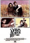 Дни жатвы /Days of Heaven/ (1978)
