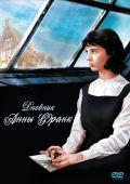 """Постер 1 из 1 из фильма """"Дневник Анны Франк"""" /The Diary of Anne Frank/ (1959)"""