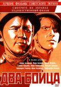 """Постер 1 из 1 из фильма """"Два бойца"""" (1943)"""