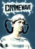 Волна преступности