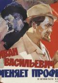 """Постер 1 из 1 из фильма """"Иван Васильевич меняет профессию"""" (1973)"""