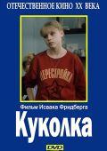 "Постер 2 из 2 из фильма ""Куколка"" (1988)"