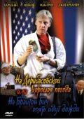 """Постер 2 из 2 из фильма """"На Дерибасовской хорошая погода или на Брайтон-Бич опять идут дожди"""" (1992)"""