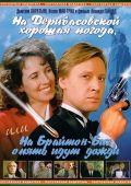 """Постер 1 из 2 из фильма """"На Дерибасовской хорошая погода или на Брайтон-Бич опять идут дожди"""" (1992)"""