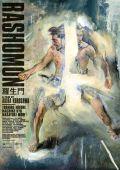 """Постер 2 из 2 из фильма """"Расемон"""" /Rashomon/ (1950)"""