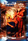 """Постер 2 из 2 из фильма """"В зимней спячке"""" /Winter Sleepers/ (1997)"""