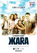 "Постер 1 из 2 из фильма ""Жара"" (2006)"