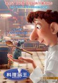 """Постер 3 из 4 из фильма """"Рататуй"""" /Ratatouille/ (2007)"""