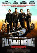 """Постер 1 из 4 из фильма """"Реальные кабаны"""" /Wild Hogs/ (2007)"""