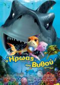 """Постер 1 из 2 из фильма """"Наживка для акулы: не очень страшное кино"""" /Shark Bait/ (2006)"""