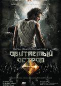"""Постер 4 из 10 из фильма """"Обитаемый остров"""" (2008)"""