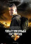 """Постер 5 из 10 из фильма """"Обитаемый остров"""" (2008)"""