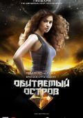 """Постер 7 из 10 из фильма """"Обитаемый остров"""" (2008)"""