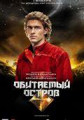 """Постер 8 из 10 из фильма """"Обитаемый остров"""" (2008)"""