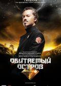 """Постер 9 из 10 из фильма """"Обитаемый остров"""" (2008)"""