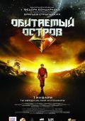 """Постер 10 из 10 из фильма """"Обитаемый остров"""" (2008)"""