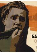 "Постер 7 из 11 из фильма ""Баллада о солдате"" (1959)"