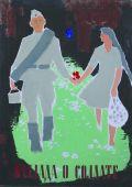 "Постер 8 из 11 из фильма ""Баллада о солдате"" (1959)"