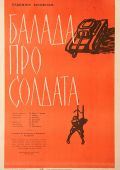 "Постер 9 из 11 из фильма ""Баллада о солдате"" (1959)"