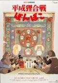 Помпоко: Война тануки